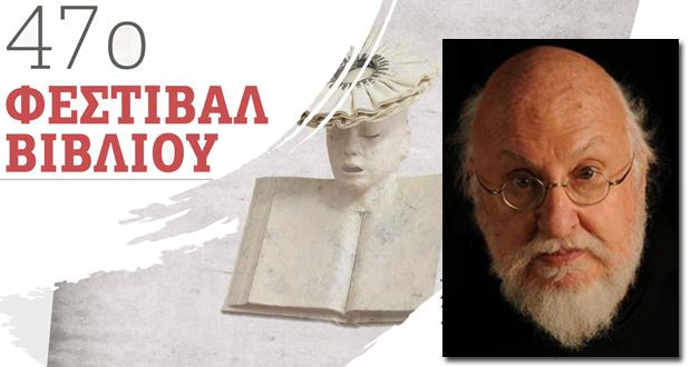 «Ο ποιητής και συνθέτης Διονύσης Σαββόπουλος»