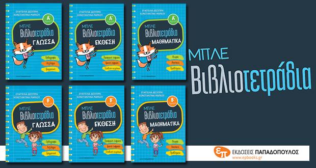 ΜΠΛΕ ΒΙΒΛΙΟΤΕΤΡΑΔΙΑ – Νέα σειρά εκπαιδευτικών βιβλίων από τις Εκδόσεις Παπαδόπουλος