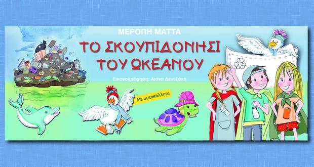 ΤΟ ΣΚΟΥΠΙΔΟΝΗΣΙ ΤΟΥ ΩΚΕΑΝΟΥ (Παιδικό βιβλίο)