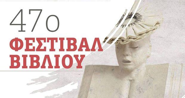 47ο Φεστιβάλ Βιβλίου – Έρχεται στο Ζάππειο!