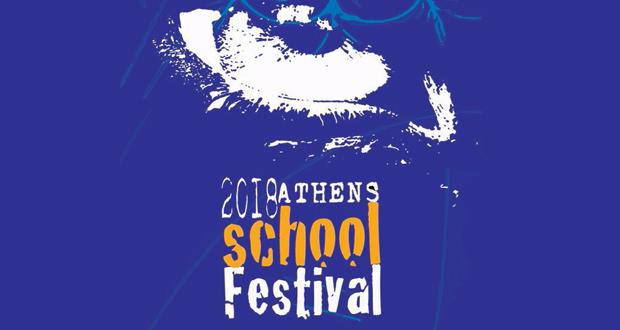 Το 10ο Athens School Festival κορυφώνεται στην Τεχνόπολη