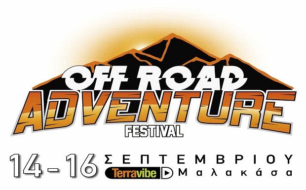 OFF – ROAD ADVENTURE FESTIVAL στο Terra Vibe Park