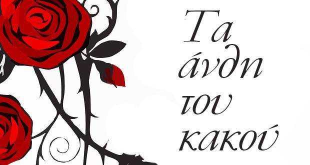 Αυτό το «ευχαριστώ τον Τσίπρα» του Ιερώνυμου μου θύμισε το «ευχαριστώ τους Αμερικανούς» του Σημίτη – Αφότου οι Τούρκοι είχαν… ανέβει στα Ίμια