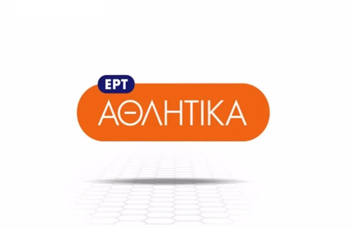 Νέο αθλητικό κανάλι από την ΕΡΤ