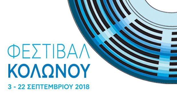 Aυλαία για το Φεστιβάλ Κολωνού τη Δευτέρα 3 Σεπτεμβρίου