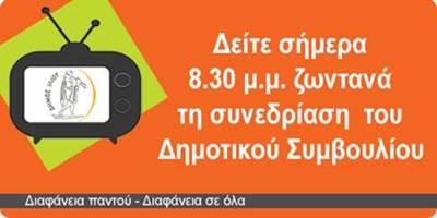 Δήμος Ιλίου: Ζωντανά η συνεδρίαση του Δημοτικού Συμβουλίου