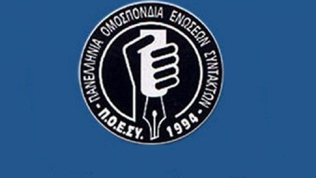 ΠΟΕΣΥ: Όχι στην προσπάθεια τρομοκράτησης και φίμωσης των δημοσιογράφων
