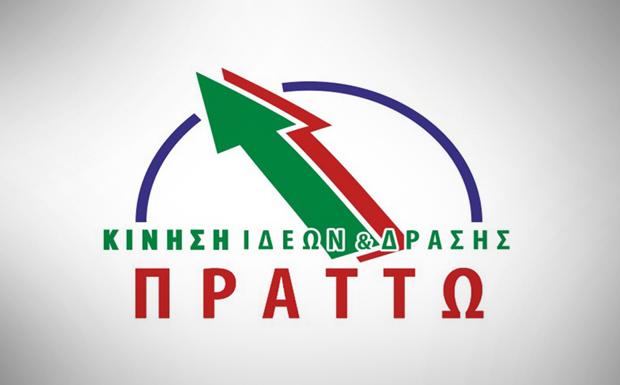 Για ποιον λόγο η κυβέρνηση ζήτησε την παραίτηση τριών στελεχών του «Πράττω» από το υπουργείο Εξωτερικών;
