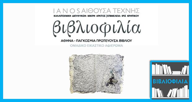 Ομαδική εικαστική έκθεση με τίτλο «ΒΙΒΛΙΟΦΙΛΙΑ», με αφορμή τη διοργάνωση «Αθήνα 2018 – Παγκόσμια Πρωτεύουσα Βιβλίου»