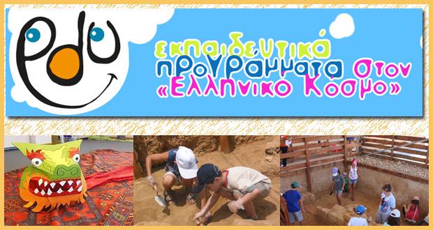 Εκπαιδευτικά Προγράμματα στον «Ελληνικό Κόσμο» – Οκτώβριος 2018