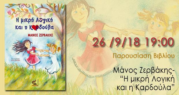 """Παρουσίαση Βιβλίου: """"Η μικρή Λογική και η Καρδούλα"""" του Μάνου Ζερβάκη"""