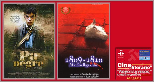 """Velada Cultural / Νύχτα Πολιτισμού – Cine """"literario"""" / «Λογοτεχνικός» κινηματογράφος 05.10.2018"""