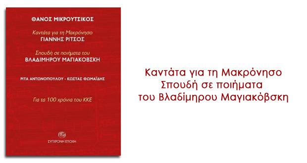 ΚΑΝΤΑΤΑ ΓΙΑ ΤΗ ΜΑΚΡΟΝΗΣΟ, ΠΑΡΟΥΣΙΑΣΗ ΤΗΣ ΣΥΛΛΕΚΤΙΚΗΣ ΕΚΔΟΣΗΣ ΒΙΒΛΙΟΥ – CD