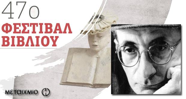 Αφιέρωμα μουσικής και λόγου στη μνήμη του Μάνου Ελευθερίου: Φίλοι και συνεργάτες μιλούν για τη ζωή και το έργο του αξέχαστου δημιουργού