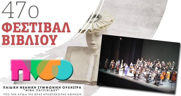 Παιδική Νεανική Συμφωνική Ορχήστρα – Νίνα Πατρικίδου