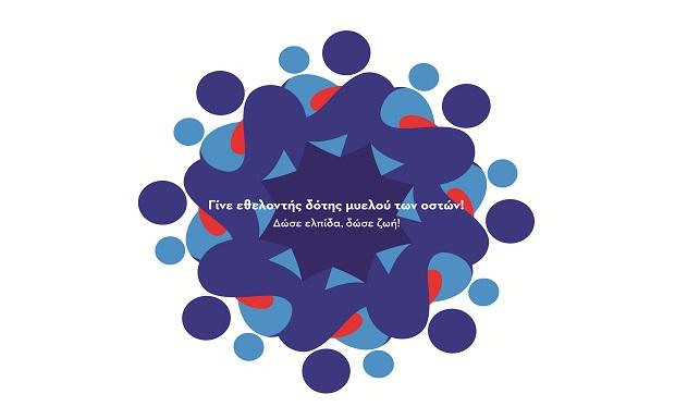 Το «ΟΡΑΜΑ ΕΛΠΙΔΑΣ» συμμετέχει στην 83η Διεθνή Έκθεση Θεσσαλονίκης