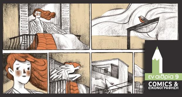 """'Εκθεση comics & εικονογράφησης """"Εν Αιθρία 9"""" στην Ελληνοαμερικανική Ένωση"""