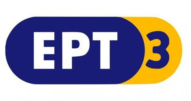 Νέες σειρές σε πρώτη τηλεοπτική μετάδοση στην ΕΡΤ3
