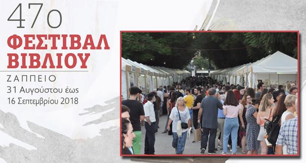 Η επιτυχία του 47ου Φεστιβάλ Βιβλίου ξεπέρασε κάθε προσδοκία