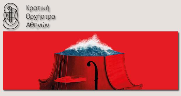 Κρατική Ορχήστρα Αθηνών: Εναρκτήρια συναυλία – Ο Σκαλκώτας και οι σύγχρονοί του