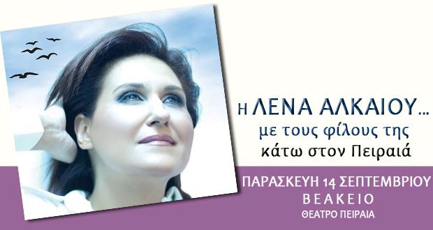 Η Λένα Αλκαίου τραγουδά με τους φίλους της κάτω στον Πειραιά