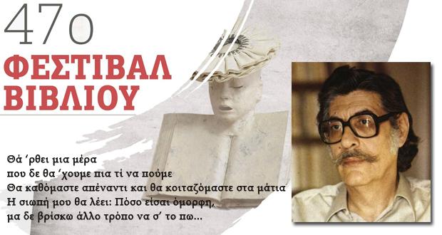 «Μελοποιημένη ποίηση του Μανόλη Αναγνωστάκη από τον Μίκη Θεοδωράκη».