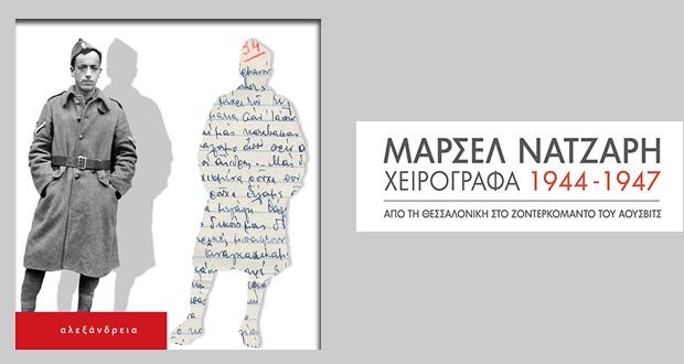 """Παρουσίαση του βιβλίου """"Μαρσέλ Νατζαρή, Χειρόγραφα 1944-1947: Από τη Θεσσαλονίκη στο Ζόντερκομάντο του Άουσβιτς"""""""