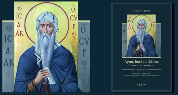 Άγιος Ισαάκ ο Σύρος – Ο πνευματικός του κόσμος (βιβλίο)