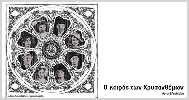 """Θέατρο Απόλλων της Σύρου: """"Ο καιρός των χρυσανθέμων"""" του Μάνου Ελευθερίου"""