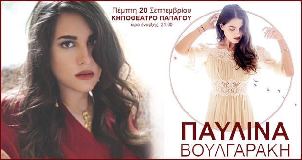 Η Παυλίνα Βουλγαράκη καλωσορίζει το Φθινόπωρο με μια συναυλία στο κηποθέατρο Παπάγου