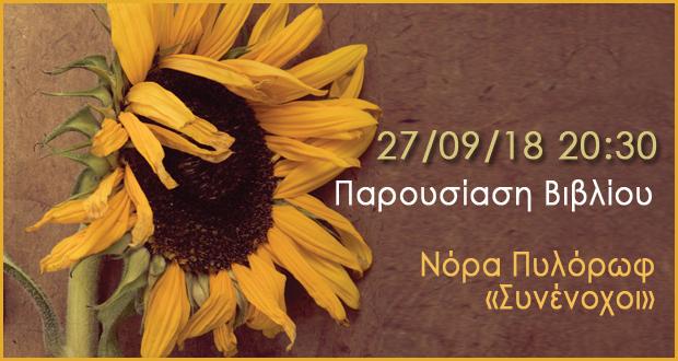 """Παρουσίαση βιβλίου: """"Συνένοχοι"""" της Νόρας Πυλόρωφ"""