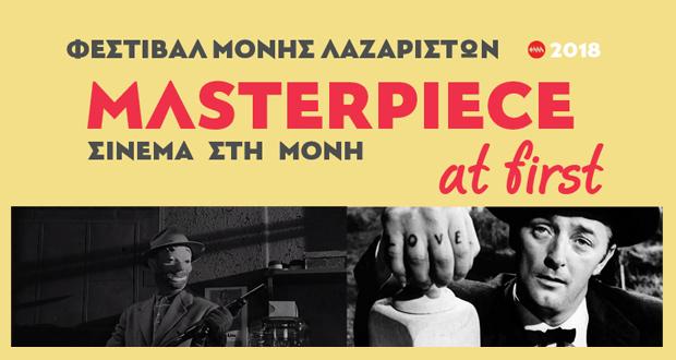 Φεστιβάλ Μονής Λαζαριστών: Masterpiece at first – Ένα ιδιαίτερο θερινό σινεμά