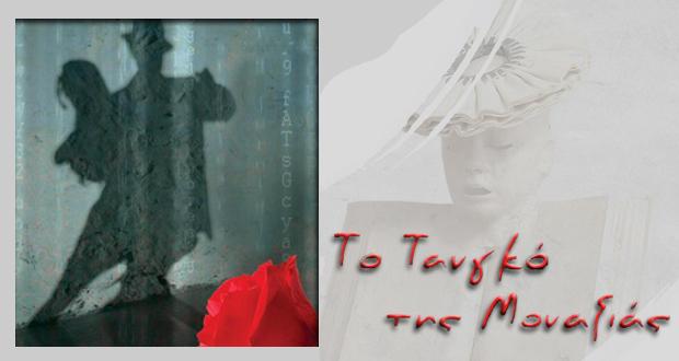 Παρουσίαση του νέου βιβλίου του Θάνου Κανούση – Το Τανγκό της Μοναξιάς