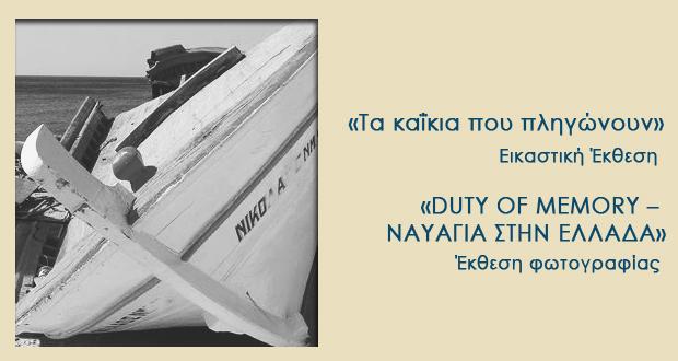 Δυο σημαντικές εκθέσεις στη Δημοτική Πινακοθήκη Πειραιά για την διάσωση των παραδοσιακών καϊκιών