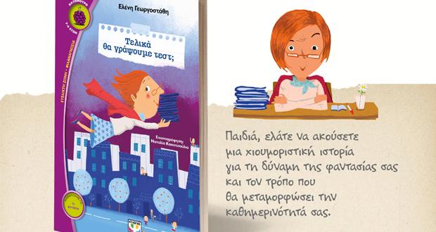 """Παρουσίαση βιβλίου: """"Τελικά θα γράψουμε τέστ;"""" της Ελένης Γεωργοστάθη"""