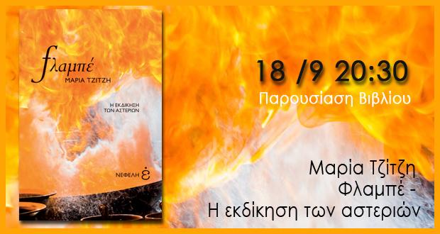 """Παρουσίαση βιβλίου: """"Φλαμπέ – Η εκδίκηση των αστεριών"""" της Μαρίας Τζίτζη"""