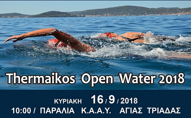 """Κολυμβητικός Αγώνας Ανοιχτής Θάλασσας """"Thermaikos Open Water 2018"""""""