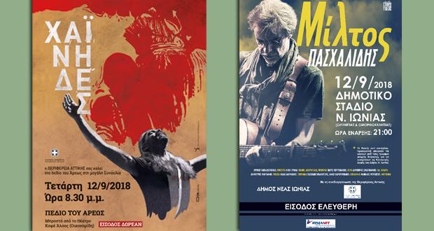 Δύο μεγάλες συναυλίες από την Περιφέρεια Αττικής την Τετάρτη 12 Σεπτεμβρίου