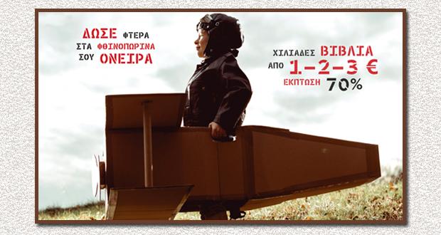 Η 7η Γιορτή Βιβλίου – Bazaar των Εκδοτών ανοίγει το Σάββατο 6 Οκτωβρίου στην Κεντρική Πύλη ΔΕΘ