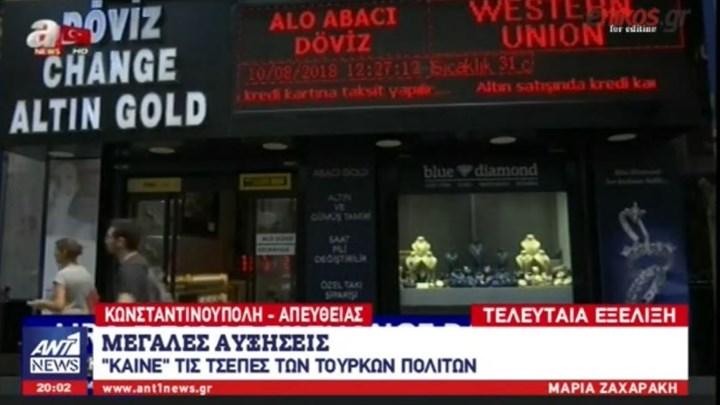 """Οικονομικός """"σεισμός"""" στην Τουρκία – Πτώχευσε μεγάλη επιχείρηση υποδημάτων (βίντεο)"""