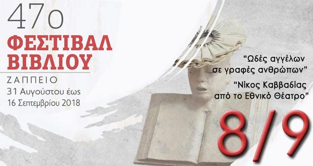 «Ωδές αγγέλων σε γραφές ανθρώπων» – «Νίκος Καββαδίας από το Εθνικό Θέατρο»