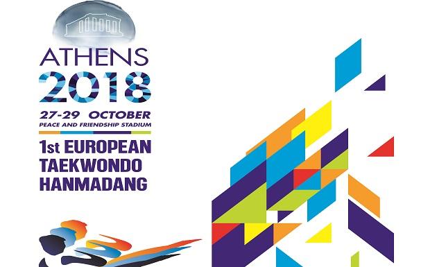 Στο Στάδιο Ειρήνης και Φιλίας το 1ο Ευρωπαϊκό Φεστιβάλ Hanmadang