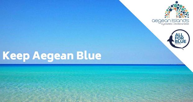 KEEP AEGEAN BLUE – Kαμπάνια της Περιφέρειας Νοτίου Αιγαίου, για την προστασία του θαλάσσιου οικοσυστήματος των νησιών της