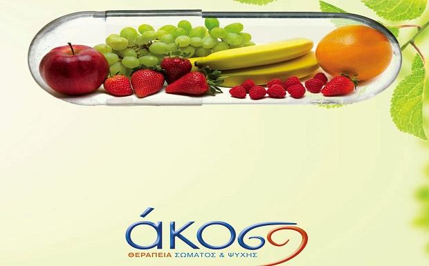 Νέα έρευνα της ΑΚΟΣ για τις αντιλήψεις και συμπεριφορές ενηλίκων για τα συμπληρώματα διατροφής