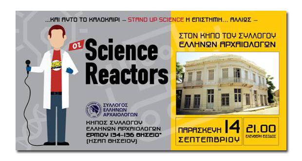Οι Science Reactors στην τέταρτη καλοκαιρινή τους παράσταση στον μαγευτικό κήπο του κτηρίου Συλλόγου Ελλήνων Αρχαιολόγων