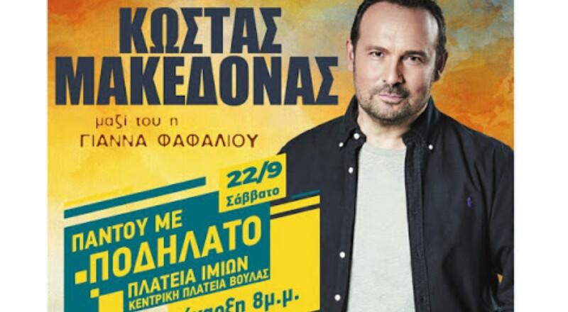 Ποδηλατοδρομία και συναυλία του Κώστα Μακεδόνα