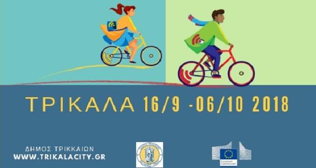 Το ευρωπαϊκό Social Biking Challenge στον Δήμο Τρικκαίων
