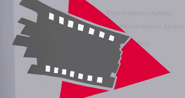 Η ΕΡΤ3 στο Φεστιβάλ Ταινιών Μικρού Μήκους Δράμας