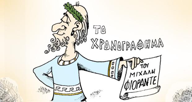 ΑΣΠΡΟ ΤΟ ΧΙΟΝΙ, ΜΑΥΡΟΙ ΧΡΟΝΟΙ