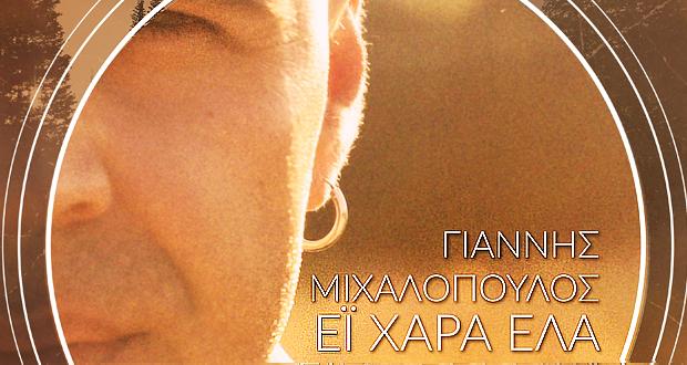 Με ένα global rock κομμάτι, υπό τον τίτλο «Έι Χαρά Έλα» ο Γιάννης Μιχαλόπουλος επιστρέφει στην εγχώρια μουσική σκηνή
